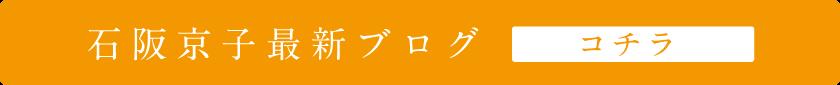石阪京子最新ブログ